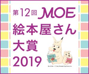 第12回 MOE絵本屋さん大賞2019 特集