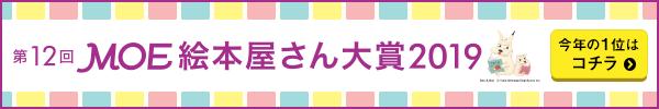 第12回 MOE 絵本屋さん大賞 2019