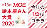 MOE絵本屋さん大賞 今年の1位は…?