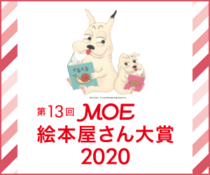 第13回 MOE絵本屋さん大賞2020特集