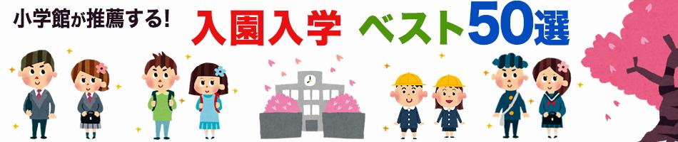 小学館が推薦する!入園入学BEST50