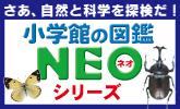 図鑑王者は進化する。小学館の図鑑NEO新刊3冊発売!