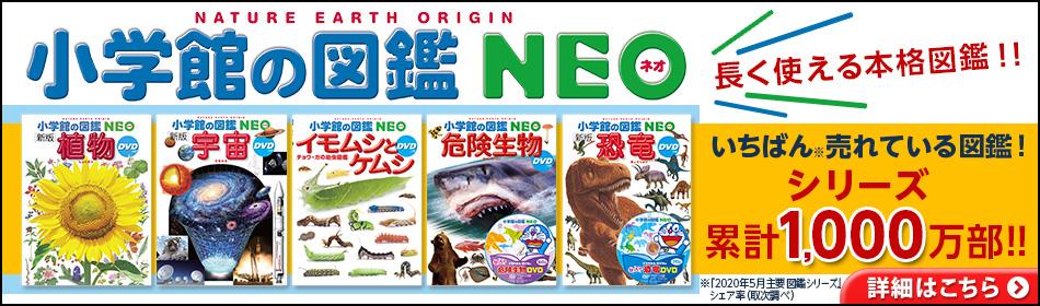 図鑑NEOシリーズ