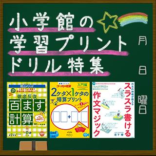 小学館の学習プリント・ドリル特集