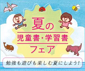 夏の児童書・学習書フェア
