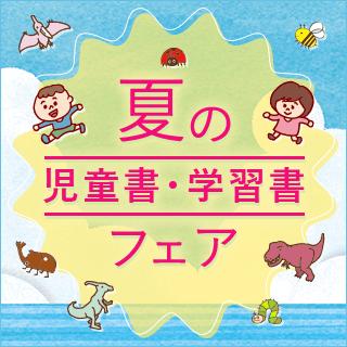 2020 夏の児童書フェア