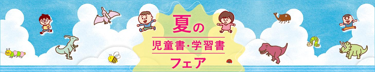 2020年 夏の児童書フェア