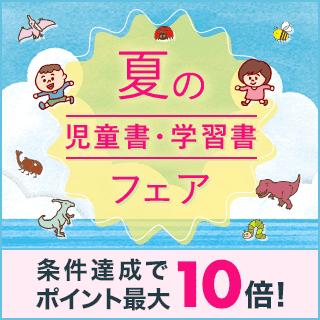 2021 夏の児童書フェア