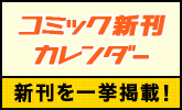 新刊発売日を一挙掲載!