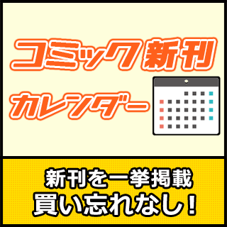 コミック新刊カレンダー