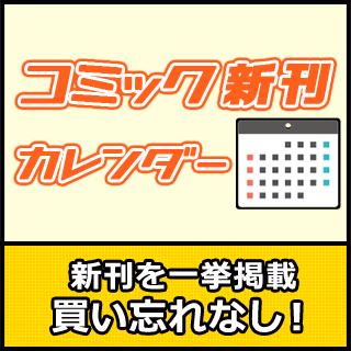 コミック新刊カレンダー!