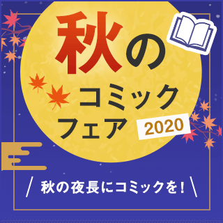 秋のコミックフェア開催中!