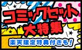 人気コミック・文庫セット