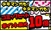 人気コミック・文庫セットがポイント最大10倍!