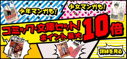人気コミック・文庫セット ポイントアップキャンペーン