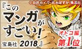 『このマンガがすごい! 2018 オトコ編』1位!