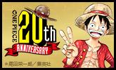 ONE PIECE 20th Anniversary!!特集軌跡を振り返る