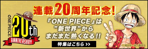 ONE PIECE20周年特集