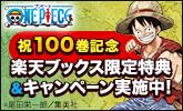 ONE PIECE 祝100巻記念!キャンペーン実施中