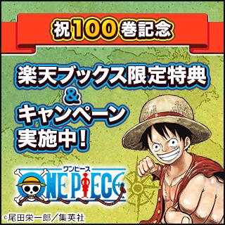 ONE PIECE 100巻記念企画!