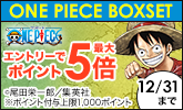 ONE PIECE BOXSET購入でポイントGET!