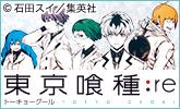 4月アニメ放送開始!オリジナル特典付きセットも!