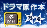 2014年冬ドラマ原作本