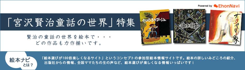 「宮沢賢治童話の世界」特集 賢治の童話の世界を絵本で・・・どの作品も力作揃いです。