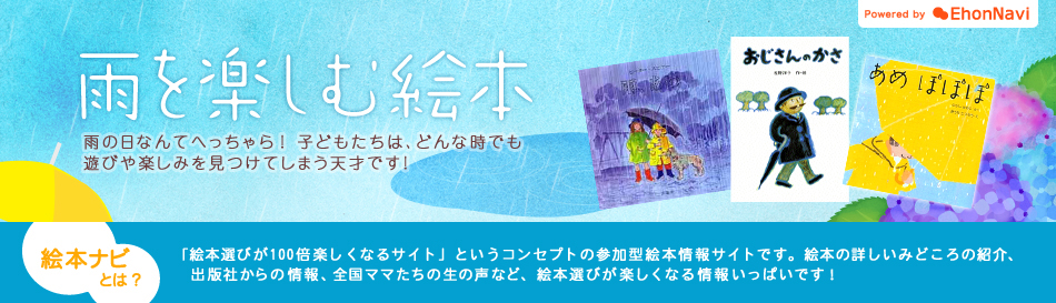 雨を楽しむ絵本特集