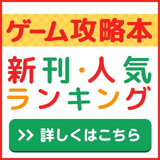 ゲーム攻略本 新刊・人気ランキング