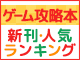 【ゲーム攻略本】新刊・人気ランキング情報
