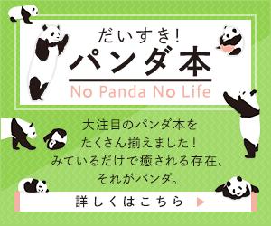 大好き!パンダ本