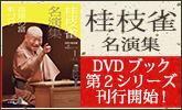 DVDブック桂枝雀!伝説の高座をDVDブックで!