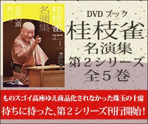 DVDブック桂枝雀 名演集
