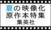 集英社の映像化原作本特集