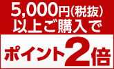 5000円以上購入ポイント2倍キャンペーン