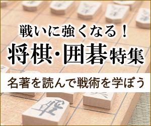 将棋・囲碁特集