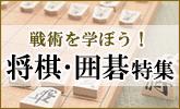 入門編・名局集…読んで戦術を学ぼう!
