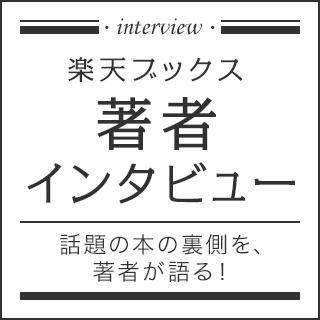 楽天ブックス 著者インタビュー