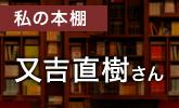 私の本棚・又吉直樹さん