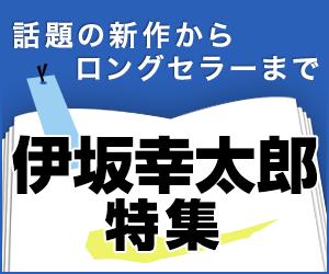 伊坂幸太郎 特集