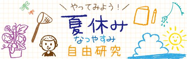 夏休み 自由研究特集