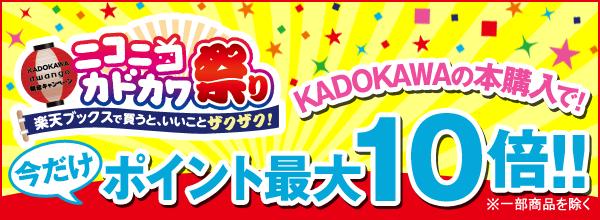 ニコニコ カドカワ祭り!KADOKAWAの本最大ポイント10倍!!
