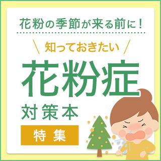 【改善】花粉症特集