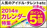 2014年のカレンダーを買うとポイント最大5倍!
