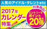 楽天ブックス2017カレンダー特集