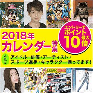 2018年カレンダー特集