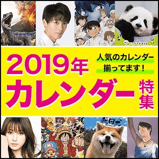 2019年カレンダー特集