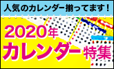 2020年カレンダー特集