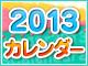 2013年カレンダーがポイント最大5倍!